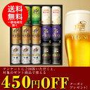 父の日 ビール ギフト 飲み比べ【送料無料】サッポロ エビス 6種セット和の芳醇入り YHR4D 1セット 詰め合わせ セット