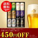 父の日 ビール ギフト 飲み比べ【送料無料】サッポロ エビス 6種セットYHR3D 1セット 詰め合わせ セット【北海道・沖…