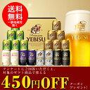 父の日 ビール ギフト 飲み比べ【送料無料】サッポロ エビス 6種セット和の芳醇入り YHR5DT 1セット 詰め合わせ セット