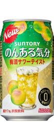 【送料無料】サントリー のんある気分 梅酒サワーテイスト 350ml×24本/1ケース