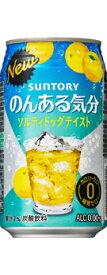 【あす楽】 送料無料 サントリー のんある気分 ソルティドッグテイスト 350ml×24本/1ケース