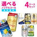 【あす楽】 【送料無料】選べる ノンアルコール 350ml×4ケース【オールフリー ドライゼロ 零イチ のんある気分 ゼロ…