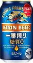 【送料無料】キリン 一番搾り 糖質ゼロ 350ml×48本/2ケース【北海道・東北・四国・九州・沖縄県は必ず送料がかかります】