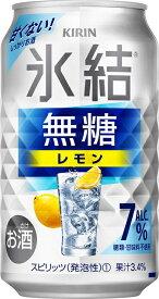 【送料無料】キリン 氷結 無糖レモン 7% 350ml×24本【北海道・東北・四国・九州・沖縄県は必ず送料がかかります】
