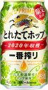 キリン 一番搾り とれたてホップ生ビール 2020 350ml×24本【ご注文は2ケースまで同梱可能】