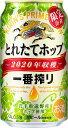 【送料無料】キリン 一番搾りとれたてホップ 350ml×48本【北海道・沖縄県・東北・四国・九州地方は必ず送料がかかります】