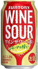 【送料無料】サントリー ワインサワー 赤 350ml×24本/1ケース【北海道・東北・四国・九州・沖縄県は必ず送料がかかります】