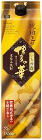 【送料無料】福徳長酒類 芋焼酎 琥珀色の博多の華 芋 25度 パック 1800ml 1.8L×6本/1ケース【北海道・沖縄県・東北・四国・九州地方は必ず送料がかかります】