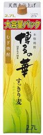 【送料無料】福徳長酒類 博多の華 すっきり麦 25度 2700ml 2.7L×8本【北海道・沖縄県・東北・四国・九州地方は必ず送料がかかります】