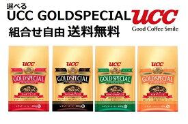 【送料無料】選べるUCC GOLD SPECIALゴールドスペシャル 400g よりどり 6袋セット 【レギュラーコーヒー】【北海道・東北・四国・九州・沖縄県は必ず送料がかかります】