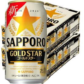 【送料無料】サッポロ GOLD STAR ゴールドスター 350ml×2ケース 48本【北海道・沖縄県・東北・四国・九州地方は必ず送料が掛かります】