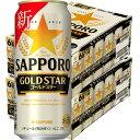 【送料無料】サッポロ GOLD STAR ゴールドスター 500ml×48本【北海道・沖縄県・東北・四国・九州地方は必ず送料が掛…