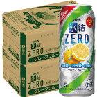 【あす楽】【送料無料】キリン 氷結ZERO グレープフルーツ GF 5% 500ml×48本/2ケース【北海道・沖縄県・東北・四国・九州地方は必ず送料が掛かります】