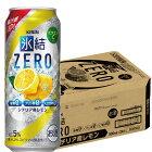 【あす楽】キリン 氷結ZERO シチリア産レモン 5% 500ml×24本/1ケース【ご注文は2ケースまで同梱可能】
