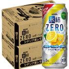 【あす楽】【送料無料】【2ケースセット】キリン 氷結ZERO シチリア産レモン 5% 500ml×48本/2ケース【北海道・沖縄県・東北・四国・九州地方は必ず送料が掛かります】