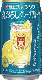 宝酒造 寶「極上レモンサワー」丸おろしグレープフルーツ 350ml×24本【ご注文は2ケースまで1個口配送可能】
