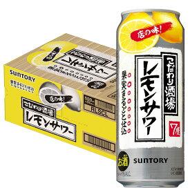 【全国一律送料無料】 サントリー こだわり酒場のレモンサワー 500ml×24本/1ケース YLG