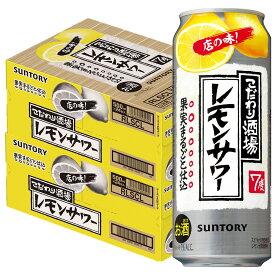 【あす楽】 【送料無料】サントリー こだわり酒場のレモンサワー 500ml×2ケース【北海道・沖縄県・東北・四国・九州地方は必ず送料が掛かります】