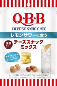 【送料無料】QBB レモンサワーに合うチーズミックスナッツ 35g×10袋 【北海道・東北・四国・九州・沖縄県は必ず送料がかかります】ミックスナッツ ナッツ