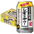 【あす楽】 サントリー こだわり酒場のレモンサワー 350ml×24本/1ケース【ご注文は2ケースまで1個口配送可能】