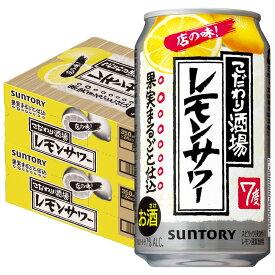 【全国一律送料無料】サントリー こだわり酒場のレモンサワー 350ml×2ケース YLG