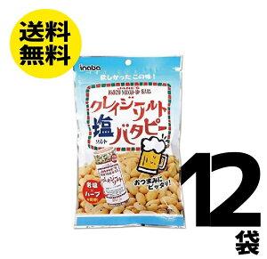 【送料無料】稲葉ピーナッツ クレイジーソルト 塩 バタピー 110g×12袋 【北海道・東北・四国・九州・沖縄県は必ず送料がかかります】ナッツ ミックスナッツ