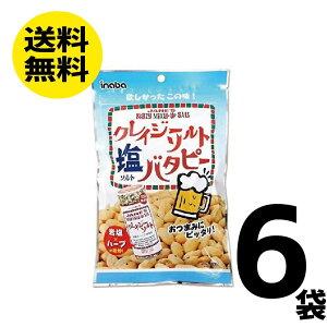 【送料無料】稲葉ピーナッツ クレイジーソルト 塩 バタピー 110g×6袋 【北海道・東北・四国・九州・沖縄県は必ず送料がかかります】ナッツ ミックスナッツ