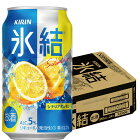 【あす楽】 キリン 氷結 レモン 350ml×24本【2ケースまで1個口配送可能】