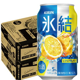 【あす楽】 【送料無料】【2ケースセット】キリン 氷結 レモン 350ml×48本【北海道・沖縄県・東北・四国・九州地方は必ず送料が掛かります】