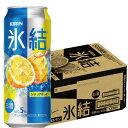 【あす楽】 キリン 氷結 レモン 500ml×24本 【ご注文は2ケースまで同梱可能です】