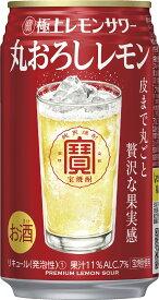 宝酒造 寶「極上レモンサワー」丸おろしレモン 350ml×24本【ご注文は2ケースまで1個口配送可能】