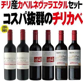 【送料無料】ワイン セットチリカベ 飲み比べセット 750ml×6本【北海道・沖縄県・東北・四国・九州地方は必ず送料がかかります】