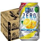 【あす楽】【送料無料】キリン 氷結ZERO シチリア産レモン 5% 350ml×48本/2ケース【北海道・沖縄県・東北・四国・九州地方は必ず送料が掛かります】