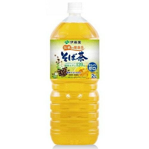 【送料無料】伊藤園 伝承の健康茶 そば茶 2L×12本(2ケース)【北海道・沖縄県は対象外となります】