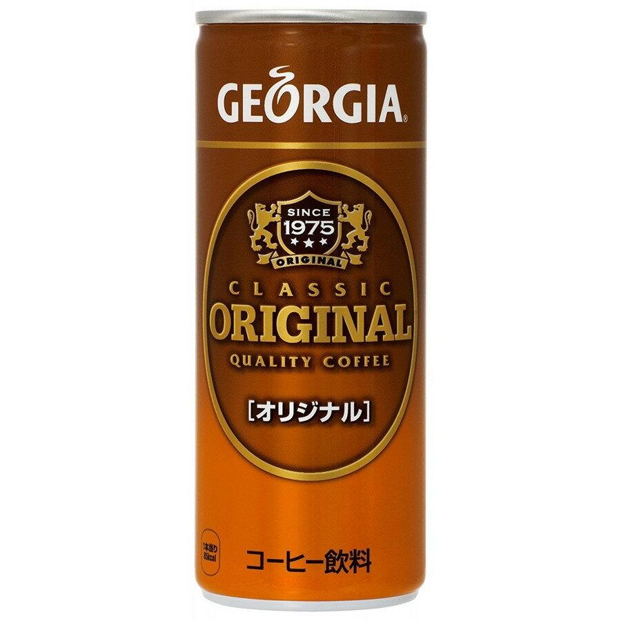 ジョージア オリジナル 250ml×30本(1ケース)【ご注文は2ケースまで同梱可能です】