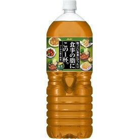 【最大200円OFFクーポン】 【送料無料】アサヒ 食事の脂にこの一杯 緑茶 2000ml 2L×12本【北海道・沖縄県・東北・四国・九州地方は必ず送料が掛かります】
