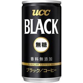 送料無料 UCC 上島珈琲 ブラック無糖 缶 185ml×30本/1ケース【ご注文は3ケースまで1個口配送可能】