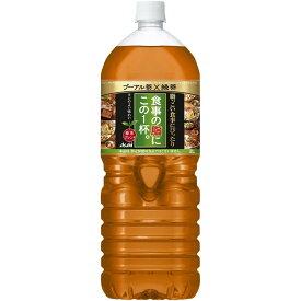 【最大200円OFFクーポン】 【送料無料】アサヒ 食事の脂にこの一杯 緑茶 2000ml 2L×6本/1ケース【北海道・沖縄県・東北・四国・九州地方は必ず送料が掛かります】
