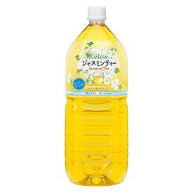 【送料無料】伊藤園 リラックス ジャスミンティー 2L(2000ml)×12本(2ケース)