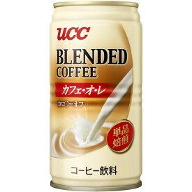 【10/25限定全品P2倍】送料無料 UCC ブレンドコーヒー カフェオレ カロリーオフ 缶 185ml×30本 【ご注文は3ケースまで1個口配送可能です。】