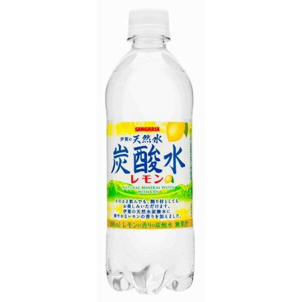 【楽天最安値に挑戦】【2ケース送料無料】サンガリア 伊賀の炭酸水 レモン 500ml×48本(2ケース)【北海道・沖縄県は対象外となります。】