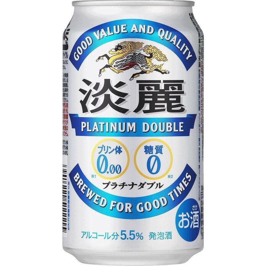 【送料無料】キリン 淡麗プラチナダブル 350ml×2ケース【北海道・沖縄県は対象外となります。】