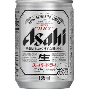 アサヒ スーパードライ 135ml×24本 【ご注文は4ケースまで同梱可能です】