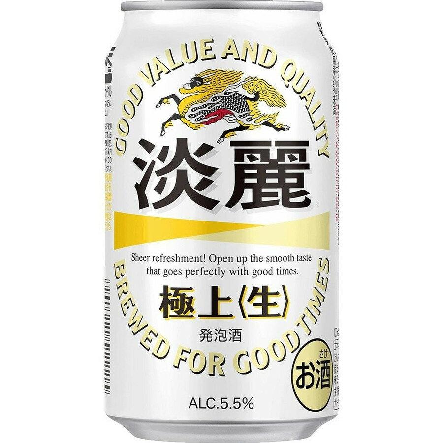 【送料無料】キリン 淡麗 極上 生 350ml×2ケース【北海道・沖縄県は対象外となります。】