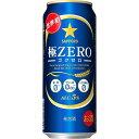 【あす楽】【送料無料】サッポロ 極ZERO(極ゼロ) 500ml×24本 2ケース【北海道・沖縄県・東北・四国・九州地方は…
