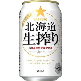 【あす楽】サッポロ 北海道生搾り 350ml×24本 【ご注文は2ケースまで同梱可能です】