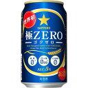 【送料無料】サッポロ 極ZERO(極ゼロ) 350ml×24本 【北海道・東北・四国・九州地方は別途送料が掛かります。】