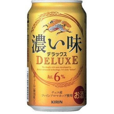 キリン 濃い味 デラックス 350ml×24本 【ご注文は2ケースまで同梱可能です】