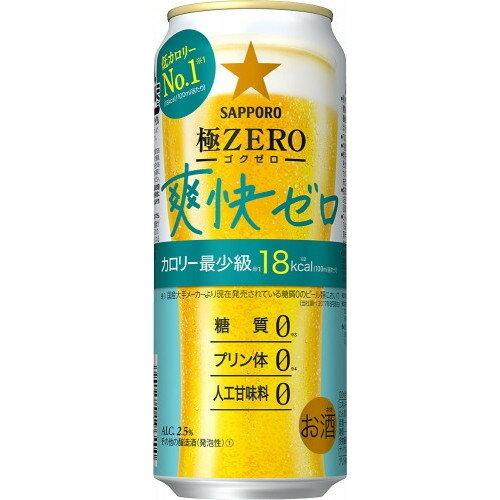 【送料無料】【2ケースセット】サッポロ 極ZERO(極ゼロ)爽快ゼロ 500ml×48本(2ケース)【北海道・沖縄県・離島は対象外になります。】