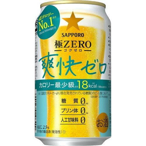 【送料無料】【2ケースセット】サッポロ 極ZERO(極ゼロ)爽快ゼロ 350ml×48本(2ケース)【北海道・沖縄県・離島は対象外になります。】